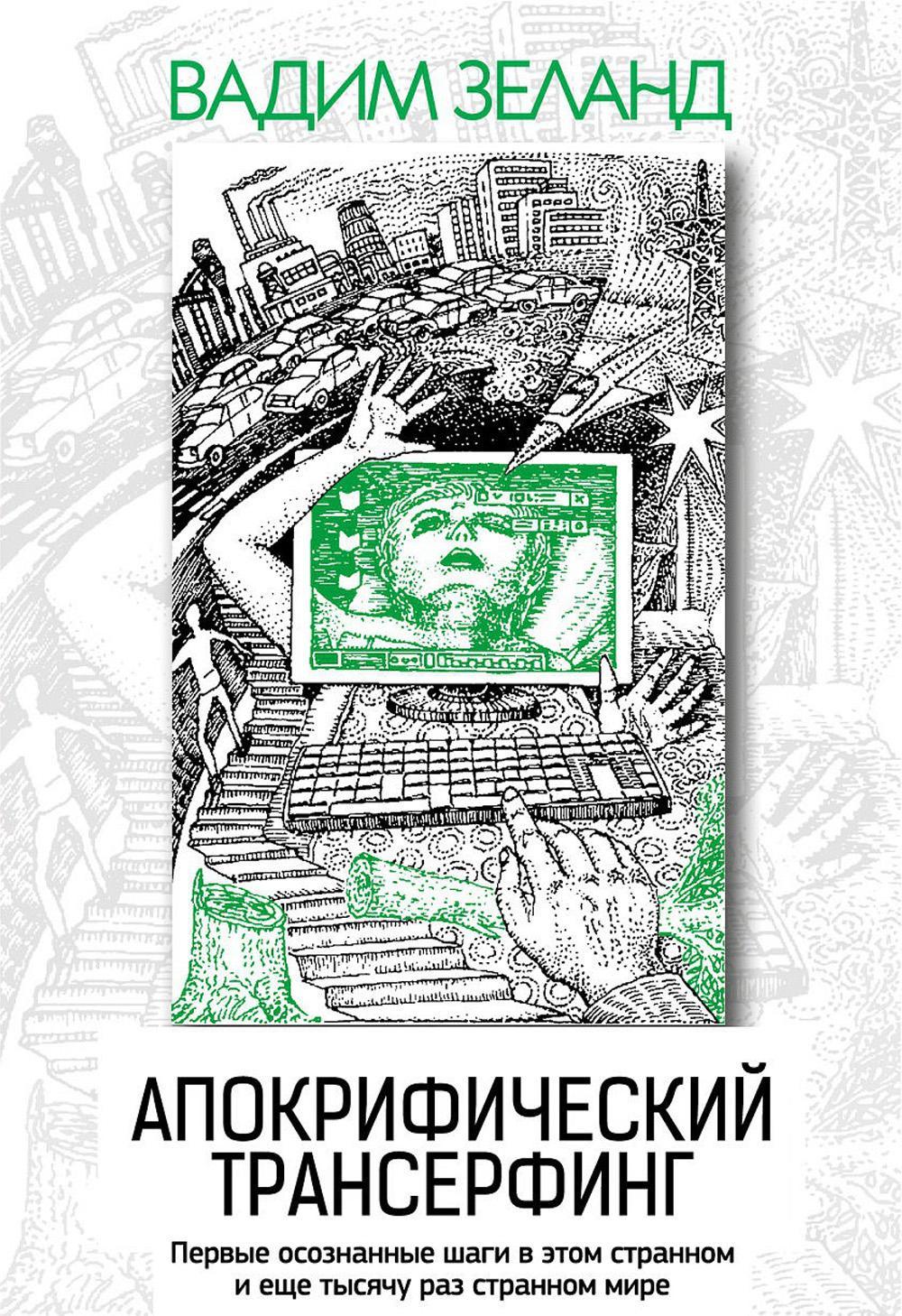Апокрифический Трансерфинг | Вадим Зеланд | Книга и аудиокнига