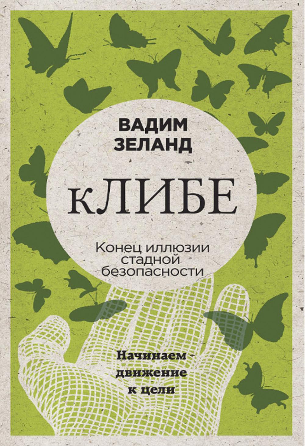 кЛИБЕ - Конец иллюзии стадной безопасности | Вадим Зеланд | Книга и аудиокнига