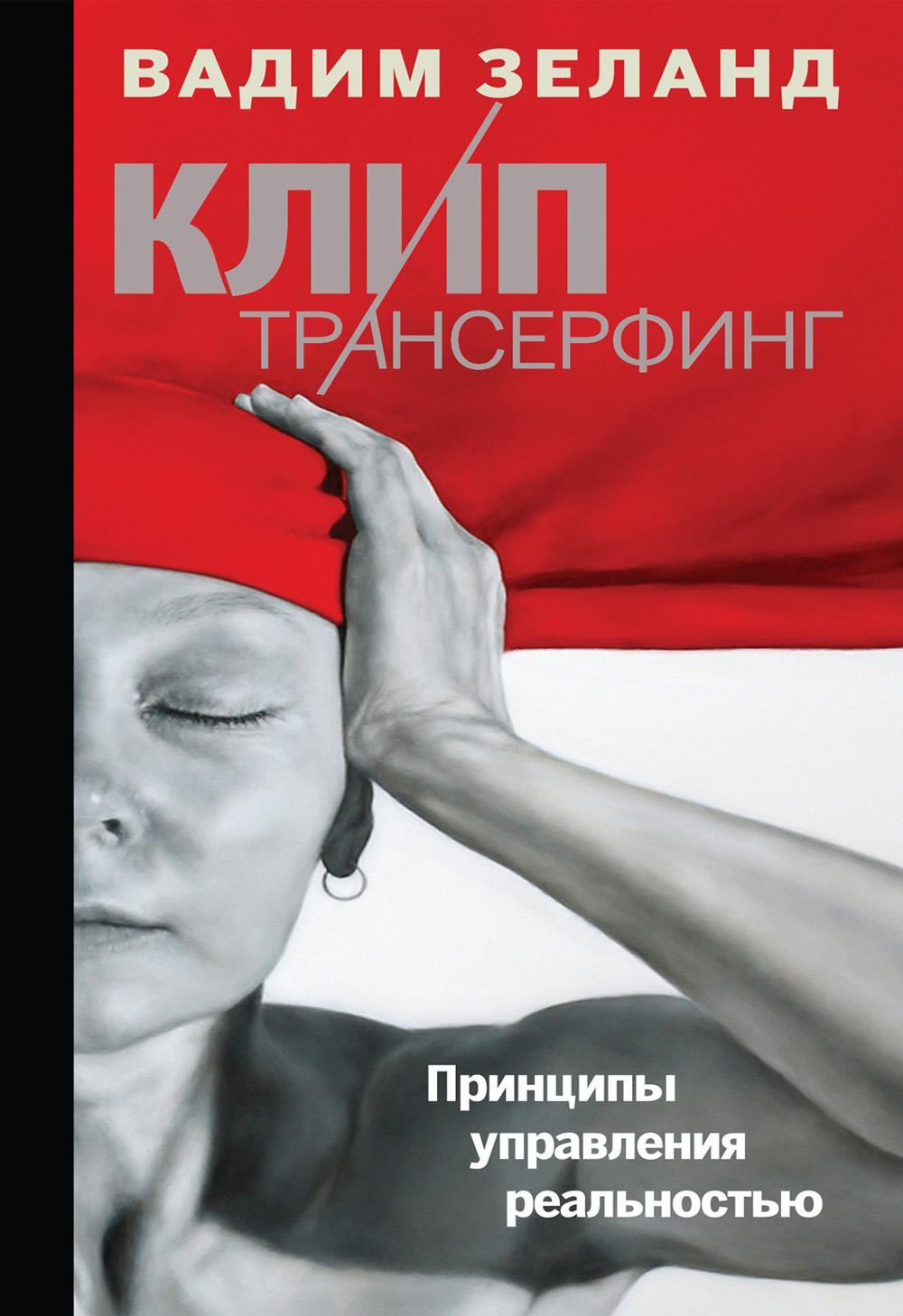 клип-ТРАНСЕРФИНГ | Вадим Зеланд | Книга и аудиокнига