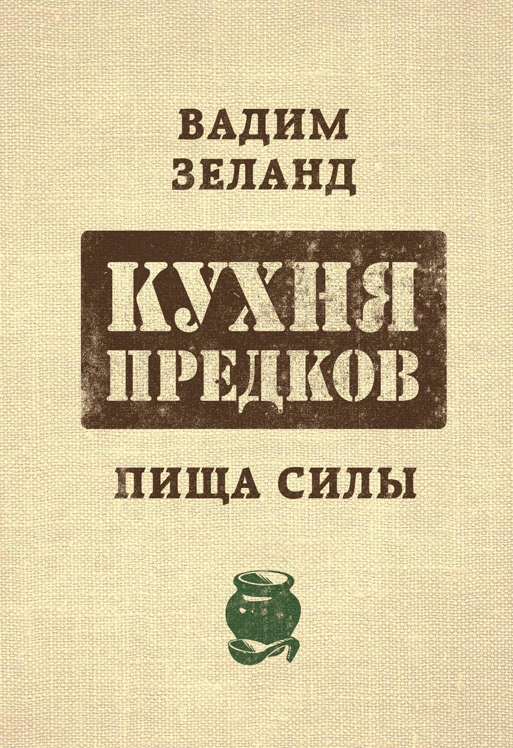 Кухня предков | Вадим Зеланд | Книга и аудиокнига