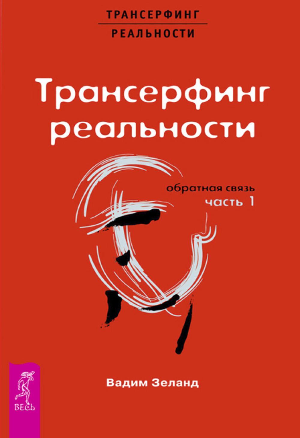 Трансерфинг реальности. Обратная связь | Вадим Зеланд | Книга и аудиокнига