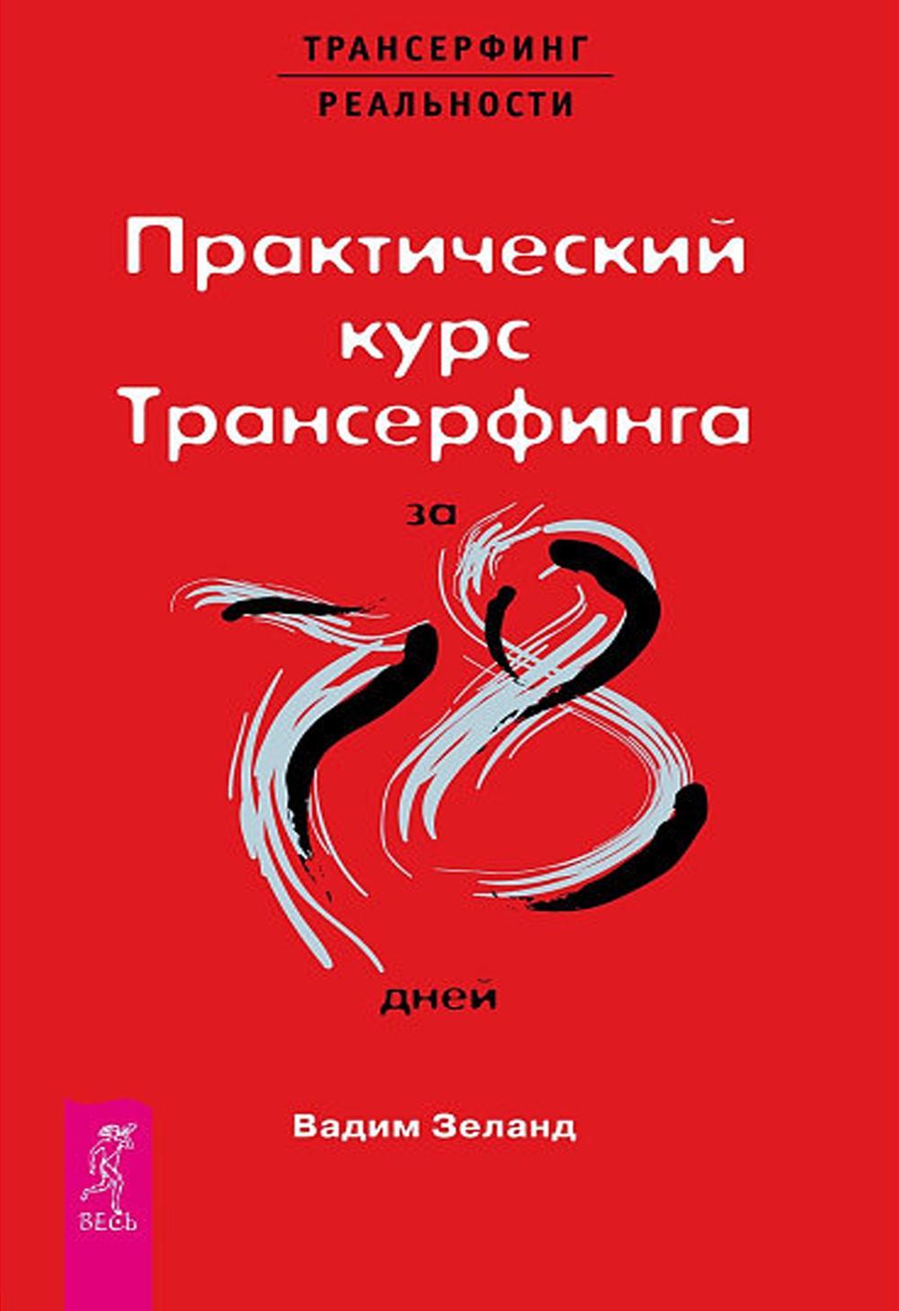 Практический курс Трансерфинга за 78 дней | Вадим Зеланд | Книга и аудиокнига