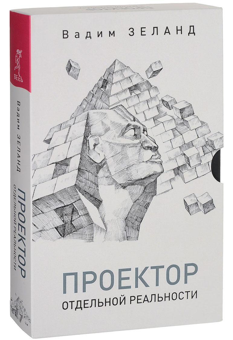 Проектор отдельной реальности | Вадим Зеланд | Книга