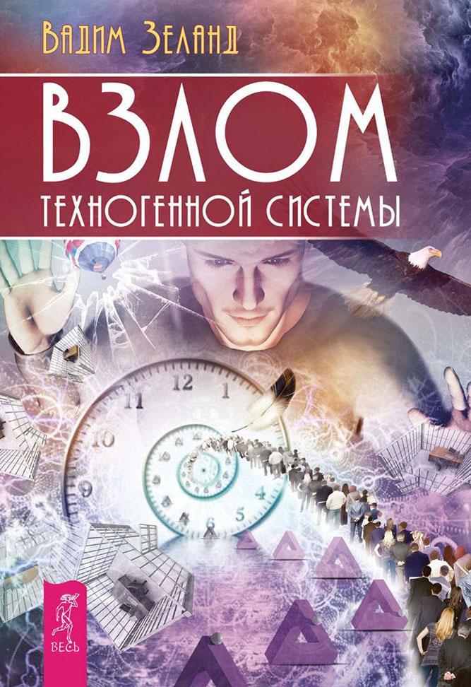 Взлом Техногенной Системы | Вадим Зеланд | Книга