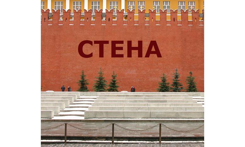 """Фильм """"Стена"""", развал СССР, реальные итоги и подлинный смысл"""